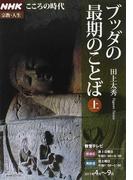 ブッダの最期のことば 上 (NHKシリーズ NHKこころの時代〜宗教・人生〜)