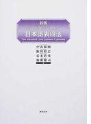 アドヴァンスト日本語表現法 新版