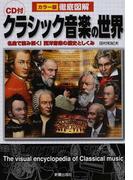 クラシック音楽の世界 名曲で読み解く!西洋音楽の歴史としくみ (カラー版徹底図解)