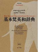 基本梵英和辞典 縮刷版