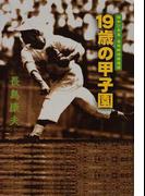 19歳の甲子園 昭和31年夏高校野球熱闘譜