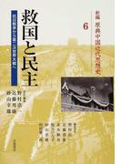 新編原典中国近代思想史 6 救国と民主