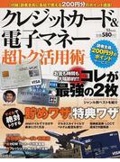 クレジットカード&電子マネー超トク活用術 (TJ MOOK)