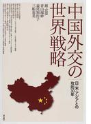 中国外交の世界戦略 日・米・アジアとの攻防30年