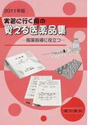 実習に行く前の覚える医薬品集 服薬指導に役立つ 2011年版