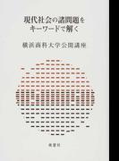 現代社会の諸問題をキーワードで解く (横浜商科大学公開講座)