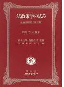 法政策学の試み 法政策研究 第12集 特集・公正競争