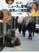 池上彰のニュースに登場する世界の環境問題 8 貧困