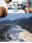 池上彰のニュースに登場する世界の環境問題 9 公害