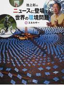 池上彰のニュースに登場する世界の環境問題 10 エネルギー