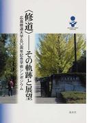 〈修道〉−その軌跡と展望 広島修道大学五〇周年記念学術シンポジウム