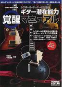 """レスポール・オーナーのためのギター潜在能力覚醒マニュアル """"違い""""を実感できるギター・メンテナンス技法集 (シンコー・ミュージック・ムック YOUNG GUITAR)"""