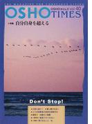 OSHOタイムズ THE MAGAZINE FOR CONSCIOUS LIVING vol.40 特集・自分自身を超える