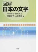 図解日本の文字