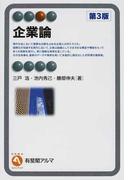 企業論 第3版 (有斐閣アルマ Specialized)(有斐閣アルマ)