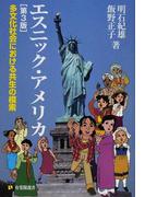 エスニック・アメリカ 多文化社会における共生の模索 第3版 (有斐閣選書)(有斐閣選書)
