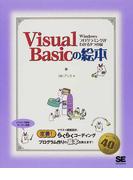 Visual Basicの絵本 Windowsプログラミングがわかる9つの扉 一番簡単Windowsプログラミング