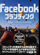 Facebookブランディング Facebookを使ってブランドを育てる実践ノウハウ