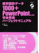 医学図形データ1000+PowerPointによる学会発表パーフェクトマニュアル (エクスナレッジムック)