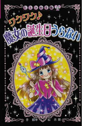ワクワク魔女の誕生日うらない 図書館版 (ヒミツの手帳)