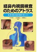 経鼻内視鏡検査のためのアトラス 鼻,咽・喉頭,食道の病変で困ったら