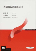 英語圏の言語と文化 (放送大学教材)