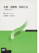 企業・消費者・政府と法 消費生活と法 (放送大学教材)