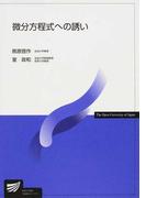 微分方程式への誘い (放送大学教材)