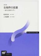 生物界の変遷 進化生物学入門 改訂版 (放送大学教材)