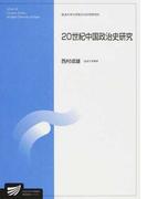20世紀中国政治史研究 (放送大学大学院教材 放送大学大学院文化科学研究科 社会経営科学プログラム)