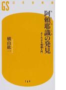 阿頼耶識の発見 よくわかる唯識入門 (幻冬舎新書)(幻冬舎新書)