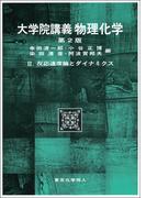大学院講義物理化学 第2版 2 反応速度論とダイナミクス