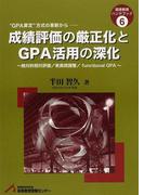 """成績評価の厳正化とGPA活用の深化 絶対的相対評価/教員間調整/functional GPA """"GPA算定""""方式の革新から (高等教育ハンドブック)"""
