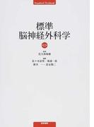 標準脳神経外科学 第12版 (Standard Textbook)