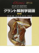 グラント解剖学図譜 第6版
