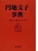 円地文子事典