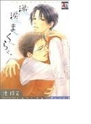 涕涙まくら (オークラコミックス)(アクアコミックス)