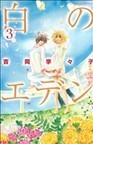 白のエデン 3 (講談社コミックスB)