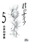 君のナイフ 5 (ジャンプ・コミックスデラックス)