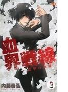 血界戦線 3 震撃の血槌 (ジャンプ・コミックス)(ジャンプコミックス)