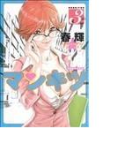 マンキツ 3 (ヤングジャンプ・コミックス)