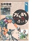 かもめ☆チャンス 010 (ビッグコミックス)(ビッグコミックス)