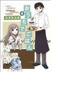 おうちでごはん 4 (BAMBOO COMICS MOMO SELECTION)