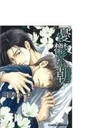 憂鬱な朝 3 (CHARA COMICS)