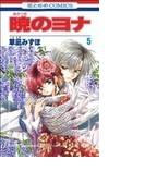 暁のヨナ 5 (花とゆめCOMICS)(花とゆめコミックス)