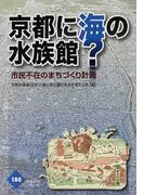 京都に海の水族館? 市民不在のまちづくり計画 (かもがわブックレット)