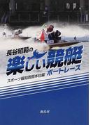 長谷昭範の楽しい競艇