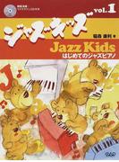 ジャズキッズ はじめてのジャズピアノ vol.1