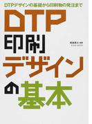 DTP印刷デザインの基本 DTPデザインの基礎から印刷物の発注まで (玄光社MOOK)(玄光社mook)
