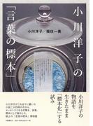 小川洋子の「言葉の標本」
